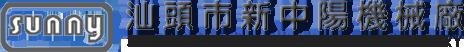 汕头市金平区新中阳机械厂